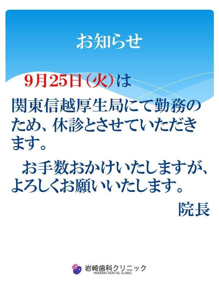 お知らせ 9.26.jpg